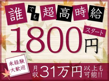 ≪誰でも高収入⇒月収31万円以上可能!!≫有給取得率100%!安定して働ける環境&待遇充実◎!