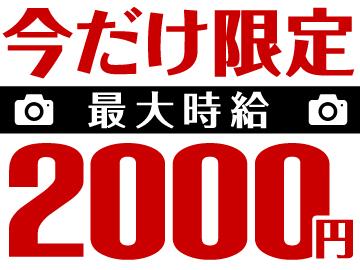 株式会社バックスグループ(博報堂グループ)/2220211709141のアルバイト情報