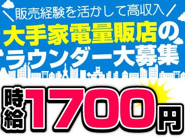 東亜株式会社マネキン紹介所のアルバイト情報
