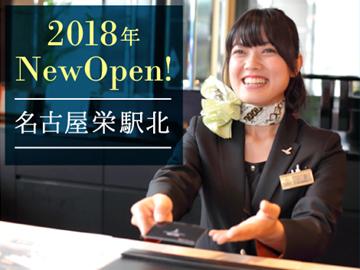アパホテル 名古屋5店舗合同募集のアルバイト情報