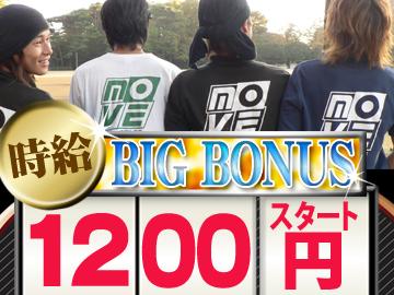 【時給1200円時代到来!】10月9日までの短期決戦!単発1日のみOK!★即日現金払い(規定有)★