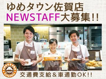 サンマルクカフェ ゆめタウン佐賀店のアルバイト情報