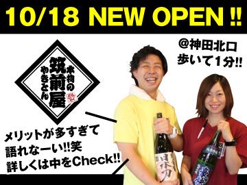 筑前屋 神田北口店のアルバイト情報