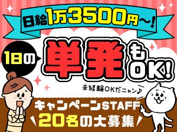 (株)ヒト・コミュニケーションズ /01a0301999900のアルバイト情報