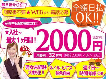 最大1ヶ月間時給2000円(規定)月収例32万円!シフト自由★時間考慮応相談