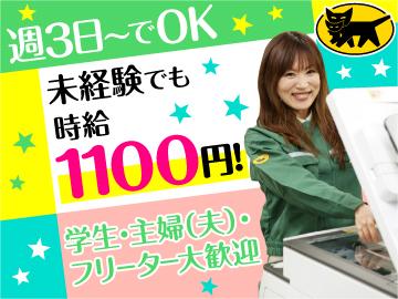 ヤマト運輸株式会社 神戸垂水東支店 [066739]のアルバイト情報