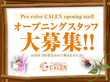☆・。OPENしたてのキレイなお店です・。☆