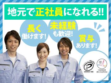 WDB株式会社 高松支店のアルバイト情報
