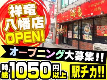 ★オープンしたばかりのキレイな店舗で働こう!