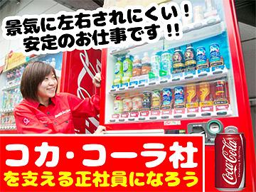【コカ・コーラを支える正社員】東京・神奈川で新生活スタート♪たくさんの勤務地から選べます!
