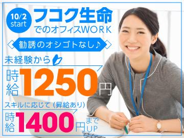 NTTソルコ&北海道テレマート株式会社のアルバイト情報