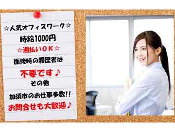 株式会社エーエスケー 古河営業所<お仕事No.70-40>のアルバイト情報