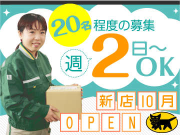 【オープニング!】10月に新店OPEN!20名程度の大量募集♪