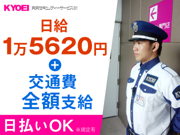 日払いOK(規定)!週1日〜OK!面接研修交通費3000円!即金&安定をお求めなら、当社へぜひ!