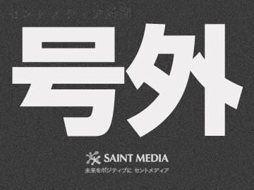 【号外】 電撃発表!! 遂に「時給1600円策」実現へ。