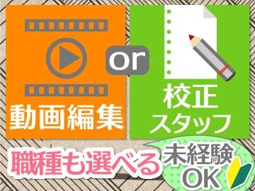 株式会社にじげん 〜東証マザーズ上場(株)じげんグループ〜のアルバイト情報