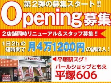 ☆8/11、グランドリニューアル!!☆オープニング大募集第2弾