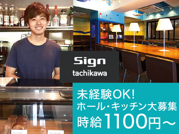 Sign(サイン)立川店のアルバイト情報