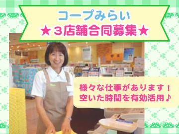 コープみらい コープ3店舗(大宮中川店、西調布店・白山店)のアルバイト情報