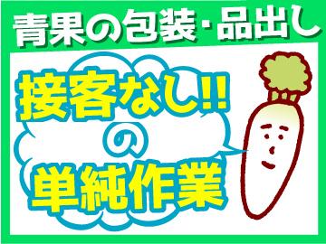 株式会社榛屋 大正けいさつ前店・北条店・西脇店のアルバイト情報