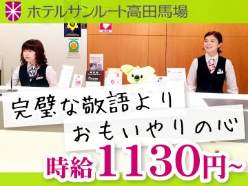 ホテルサンルート高田馬場のアルバイト情報