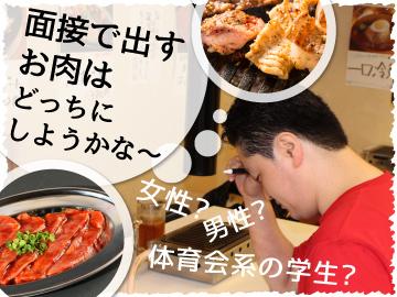 大阪焼肉・ホルモン ふたご 青物横丁店のアルバイト情報