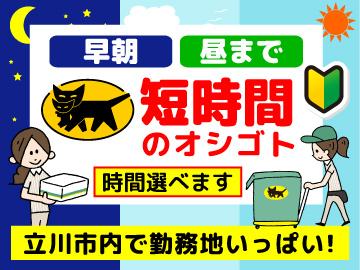 ヤマト運輸株式会社 立川エリアのアルバイト情報