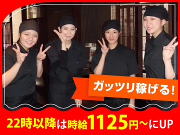 (1)岩根中央酒場(2)長浜酒場(3)彦根酒場 情熱ホルモンのアルバイト情報