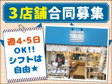 sakana bacca(サカナバッカ)  株式会社フーディソンのアルバイト情報