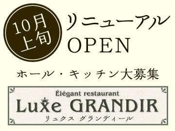 Luxe GRANDIR(リュクス グランディール)のアルバイト情報