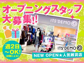 ITS'DEMO(イッツデモ)  〜 ワールドグループ 〜のアルバイト情報