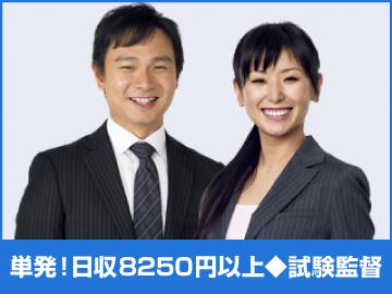ランスタッド株式会社 名古屋オフィス/AR1030Sのアルバイト情報