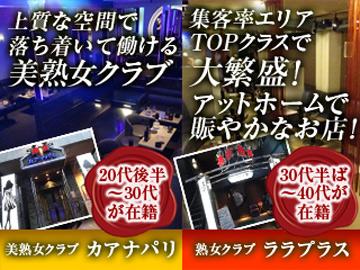 美熟女クラブ■カアナパリ■LALAプラス 2店舗同時募集のアルバイト情報