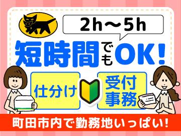 ヤマト運輸株式会社 町田エリアのアルバイト情報