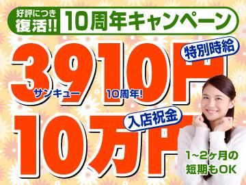 【10月1日までの期間限定】10周年記念キャンペーン、待望の復活!!