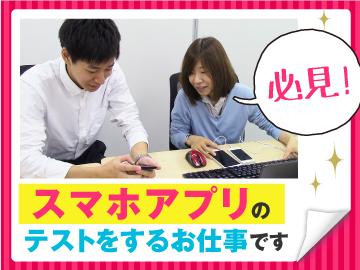 株式会社ProVision札幌支社のアルバイト情報