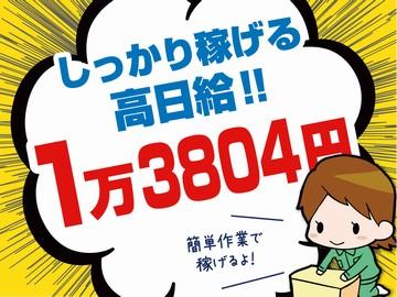 オープニング特別日給ご用意!週6万9020円稼げる!
