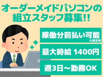 株式会社ワークプライムコントラクトのアルバイト情報