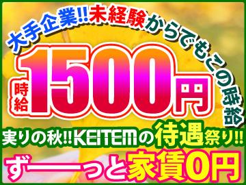 誰でも、時給1500円スタート★しかも、家賃0円の寮付き!