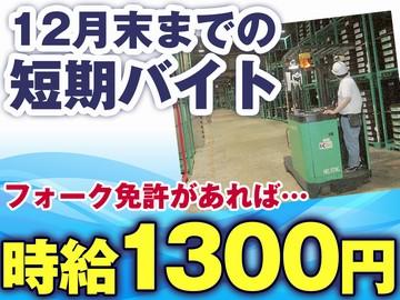 ガッツリ稼げる短期バイト☆フォーク免許あればOK!