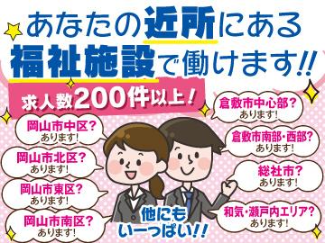 株式会社ツクイスタッフ 岡山支店のアルバイト情報