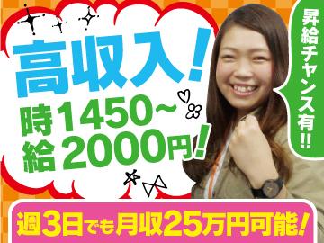 【高時給&フル】地域トップクラスの高収入をGETするチャンス☆週3日〜OK!服装・髪型自由♪