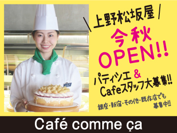 Cafe comme ca 都内3店同時募集のアルバイト情報