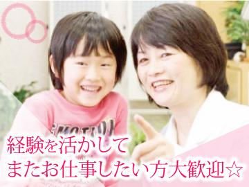 杉野敬子眼科クリニックのアルバイト情報