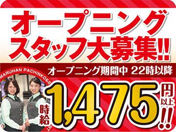 株式会社マルハン  土佐道路西店(仮称)/受付No.「3804」のアルバイト情報