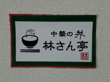 中華の丼 林さん亭のアルバイト情報
