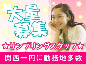 株式会社クラスター 大阪本社のアルバイト情報