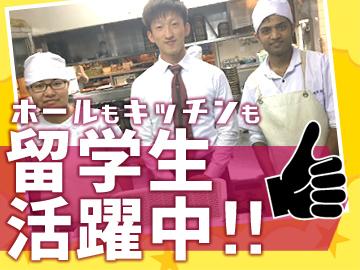 〜味噌煮込うどん〜 山本屋本店 大門本店のアルバイト情報