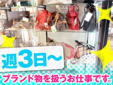 買取センターGP 成東店のアルバイト情報