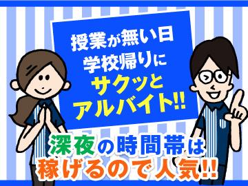 ローソンプラス福岡黒門店のアルバイト情報